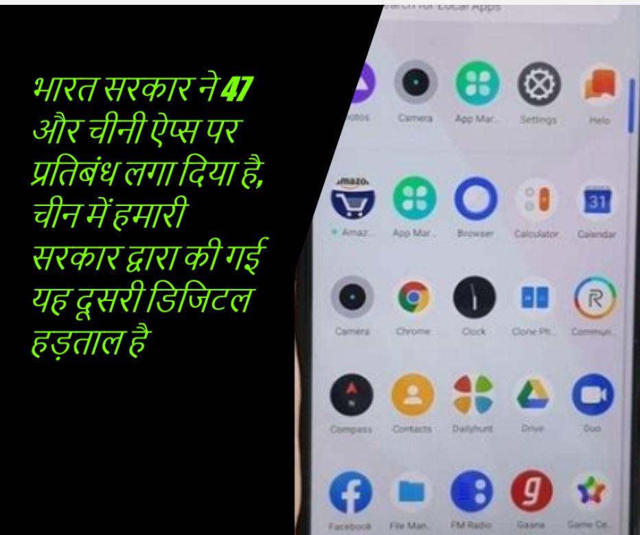 भारत सरकार ने 47 और चीनी ऐप्स पर प्रतिबंध लगा दिया है, चीन में हमारी सरकार द्वारा की गई यह दूसरी डिजिटल हड़ताल है