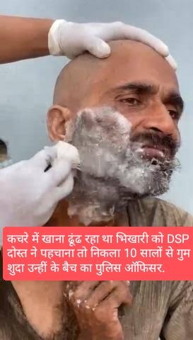 कचरे में खाना ढूंढ रहा था भिखारी को DSP दोस्त ने पहचाना तो निकला 10 सालों से गुमशुदा उन्हीं के बैच का पुलिस ऑफिसर.