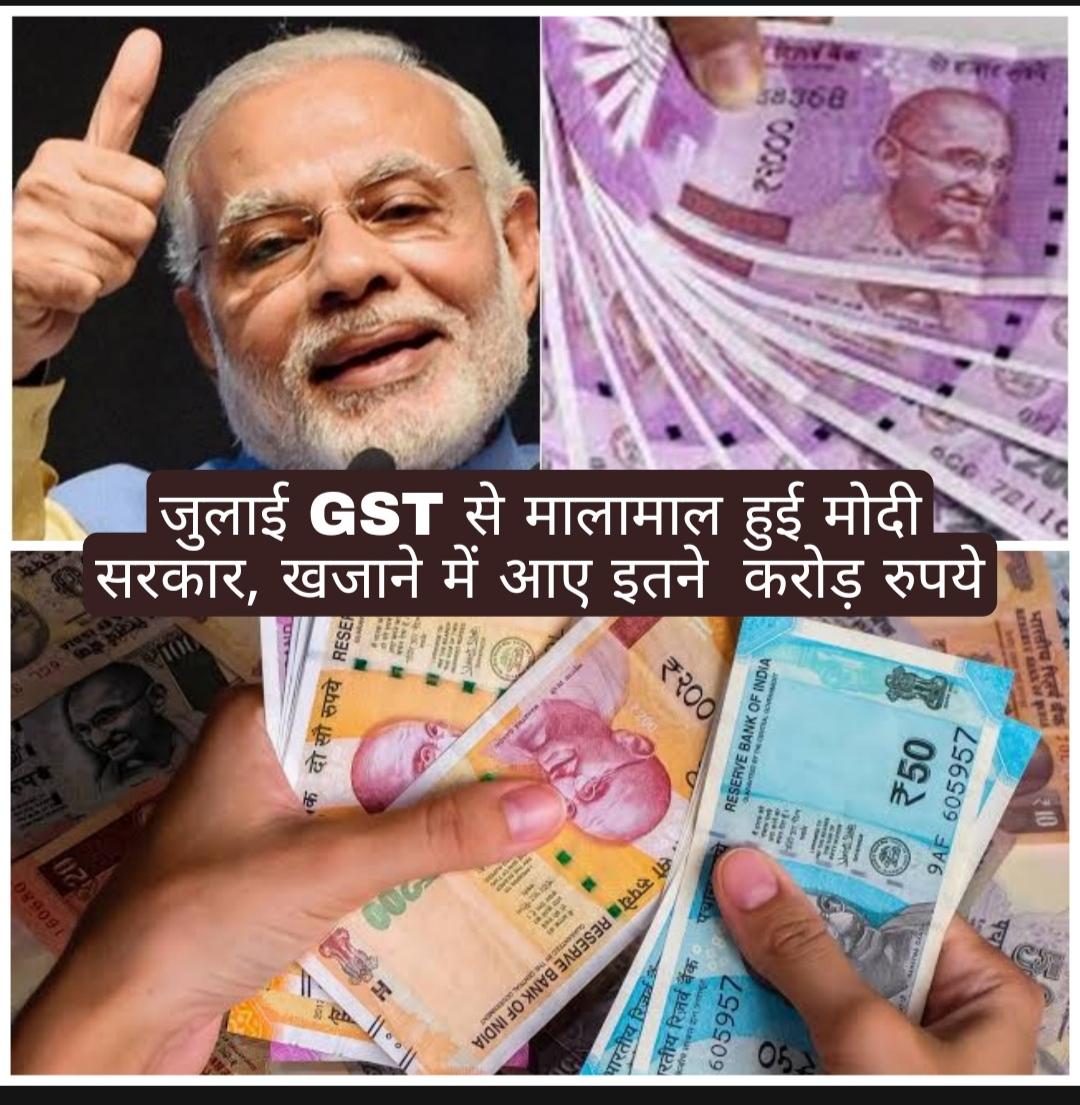 जुलाई GST से मालामाल हुई मोदी सरकार, खजाने में आए इतने करोड़ रुपये