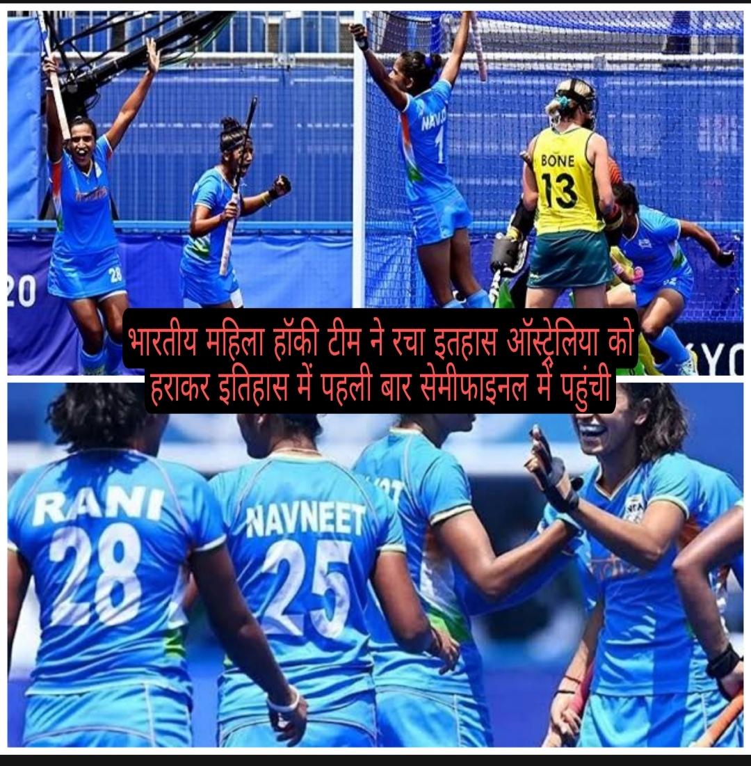 भारतीय महिला हॉकी टीम ने रचा इतहास ऑस्ट्रेलिया को हराकर इतिहास में पहली बार सेमीफाइनल में पहुंची