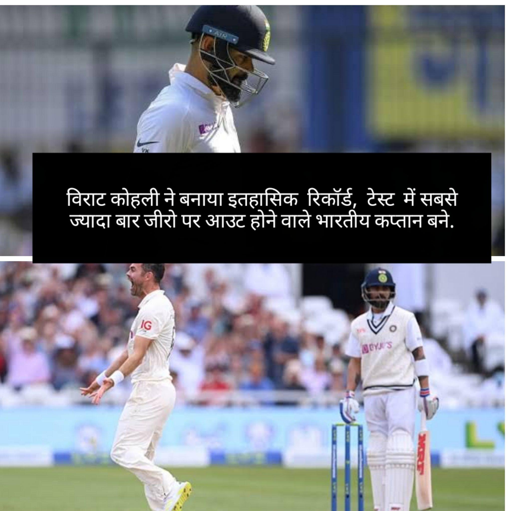 विराट कोहली ने बनाया इतहासिक रिकॉर्ड, टेस्ट में सबसे ज्यादा बार जीरो पर आउट होने वाले भारतीय कप्तान बने.