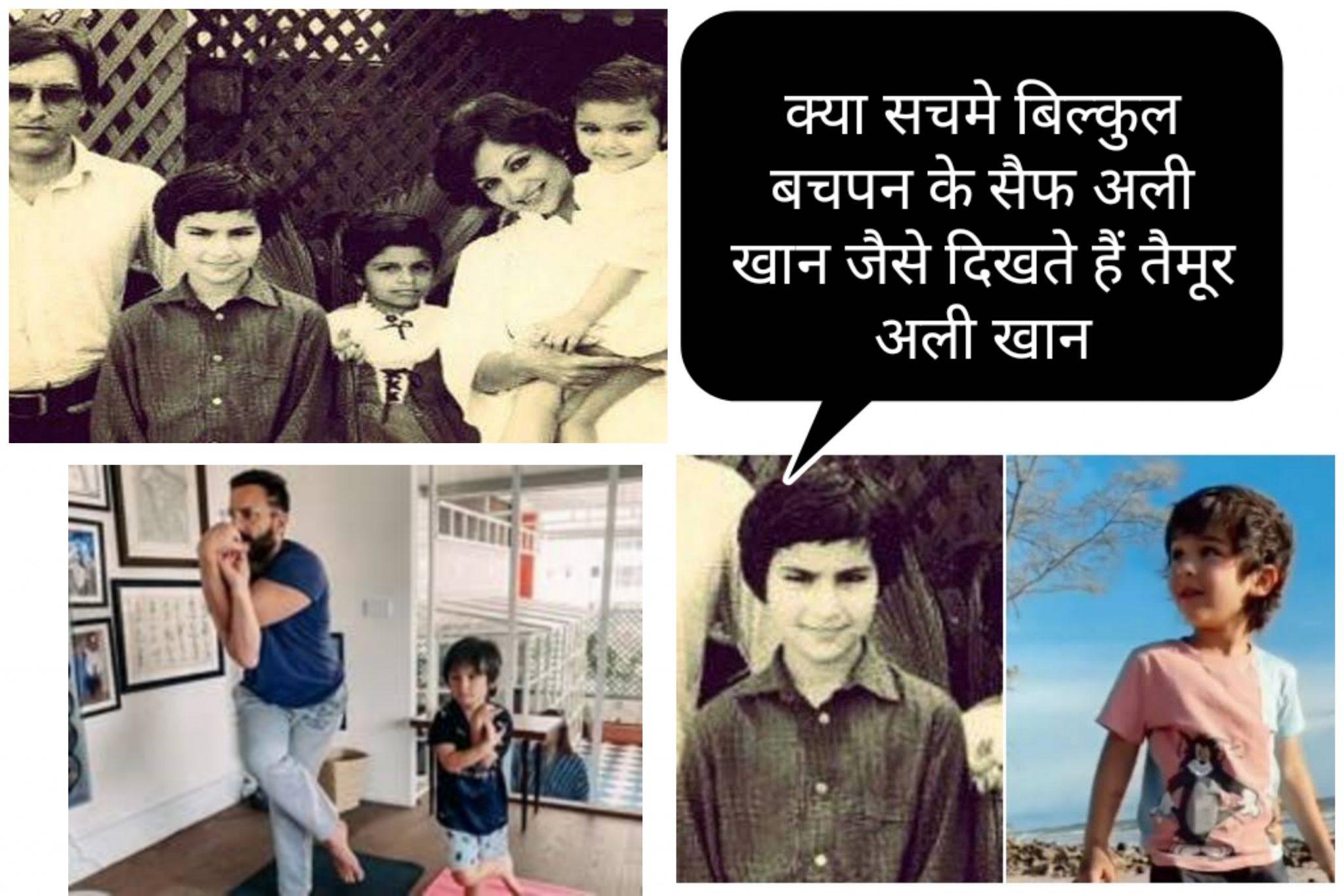 क्या सचमे बिल्कुल बचपन के सैफ अली खान जैसे दिखते हैं तैमूर अली खान