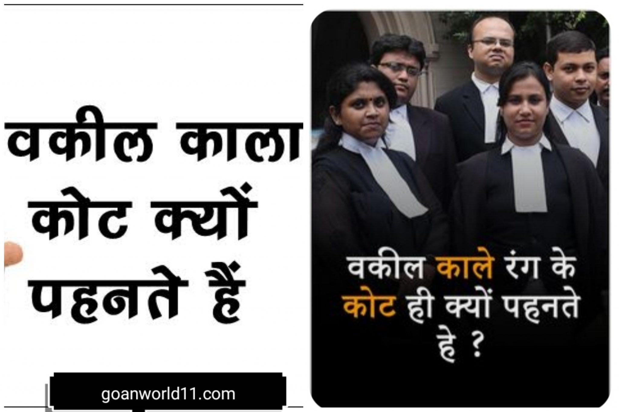 वकील काले रंग के कोट ही क्यों पहनते है?