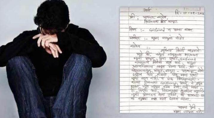 युवक ने अपने विधायक को लिखी चिट्ठी, कहा मुझे गर्लफ्रेंड पटा कर दो